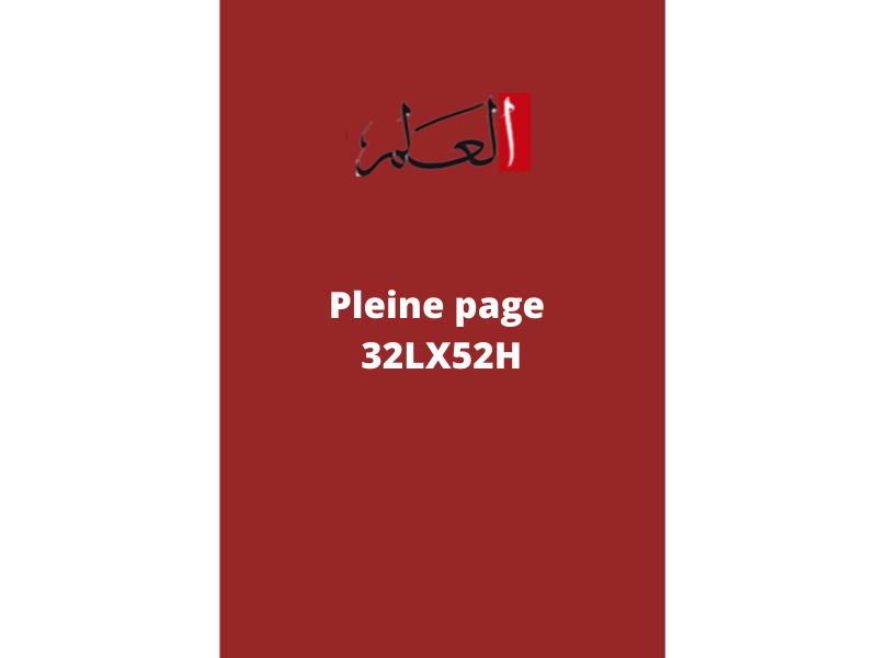 Annonces Administratives et Légales en pleine page journal Al Alam