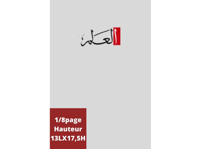 Annonces Administratives et Légales 1/8 Page en Hauteur journal AL Alam