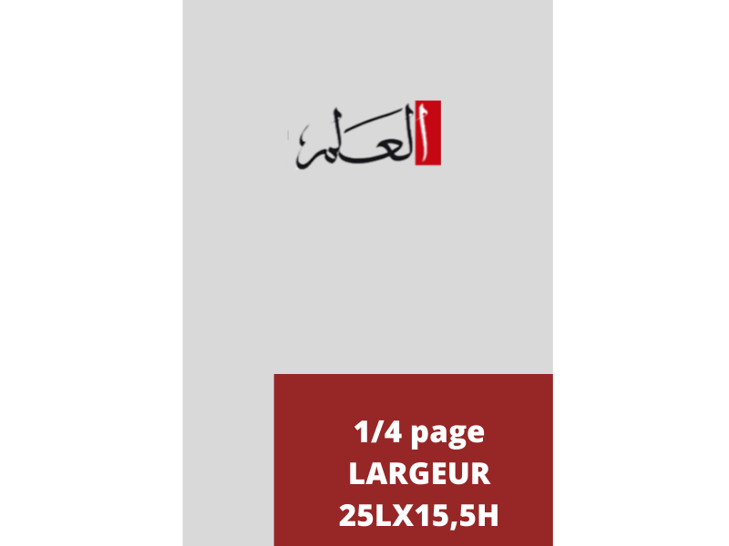 Annonces Administratives et Légales 1/4 Page en Largeur journal AL ALam