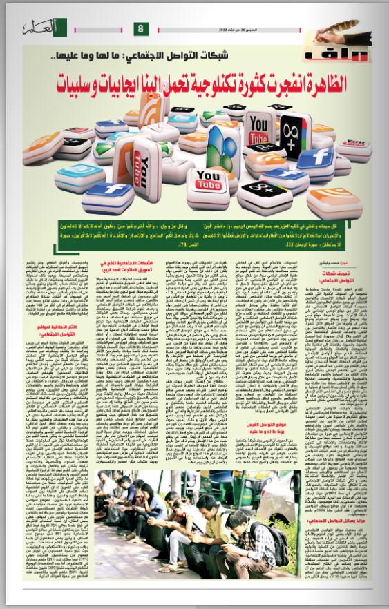 Pack 10 abonnements au quotidien AL ALAM