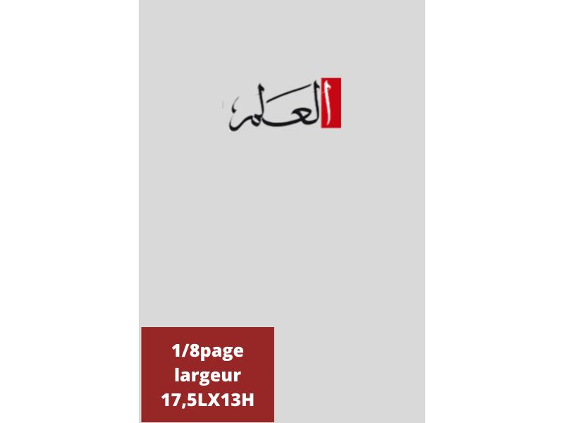 Annonces Administratives et Légales 1/8 Page en Largeur journal AL Alam