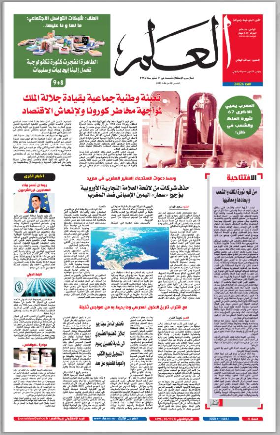 Pack 10 abonnements aux quotidiens AL ALAM et L'Opinion