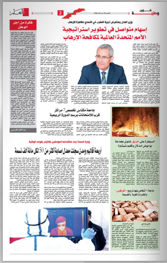 Pack 50 abonnements au quotidien AL ALAM