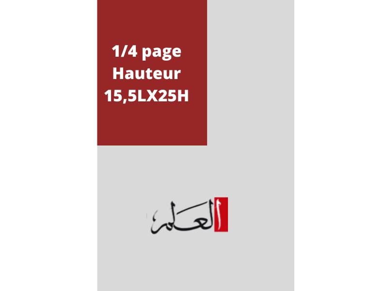 Annonces Administratives et Légales 1/4Page en Hauteur journal AL Alam