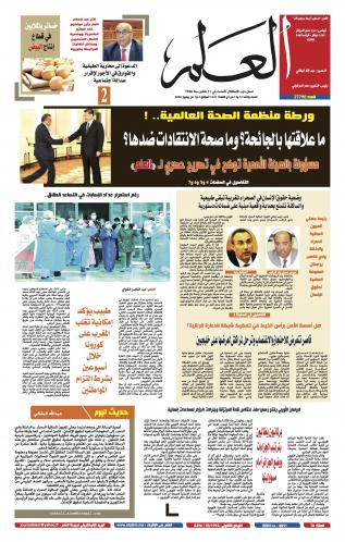 Abonnement 3 mois aux quotidiens AL ALAM et L'Opinion