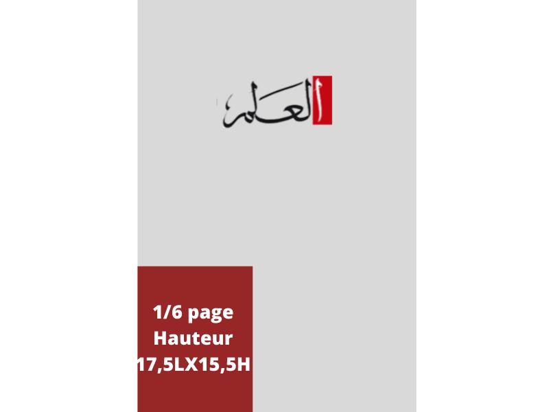 Annonces Administratives et Légales 1/6 Page en Hauteur journal AL ALam