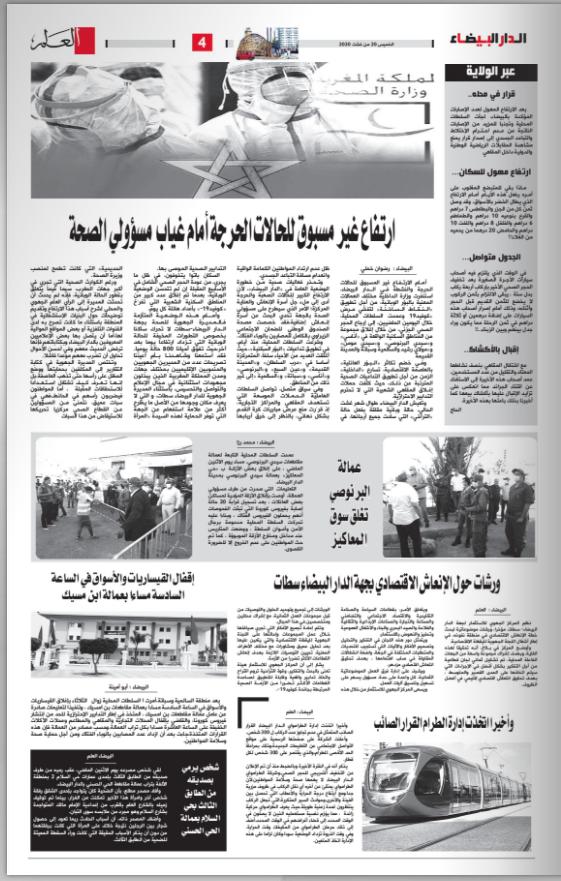 Abonnement 6 mois au quotidien AL ALAM